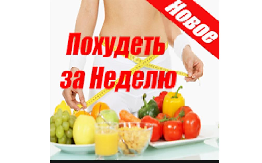 Как похудеть за семь дней